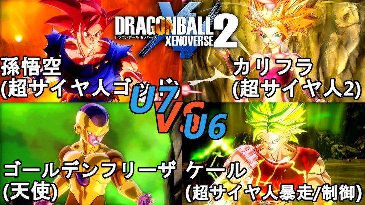 ドラゴンボールゼノバース2 宇宙サバイバル編3-5 孫悟空(SSG)&ゴールデンフリーザ(天使)VSカリフラ(SSJ2)&ケール(超サイヤ人暴走/制御) Dragon Ball Xenoverse 2