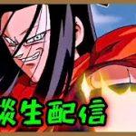 【ドカバト生配信録画 290】リンク!!雑談生配信!!【ドラゴンボール ドッカンバトル】
