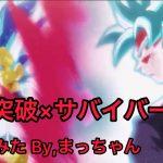 【歌ってみた】限界突破×サバイバー/氷川きよし  (ドラゴンボール超2ndオープニングテーマ)