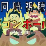 【路地裏シネマウォッチャー】#36「ドラゴンボール超 ブロリー」【三毛猫のランジロー】