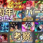 【本日3周年】強化される目玉のタグ・パーティの考察【ドラゴンボールレジェンズ】(Dragon Ball Legends)