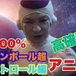 【ドラゴンボール超】来年4月に新作アニメやる!!力の大会後のストーリー始動!!【銀河パトロール編】