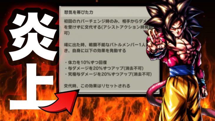 悟空4の炎上について【ドラゴンボールレジェンズ】