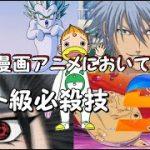 漫画、アニメにおける【凄すぎる必殺技】5選!