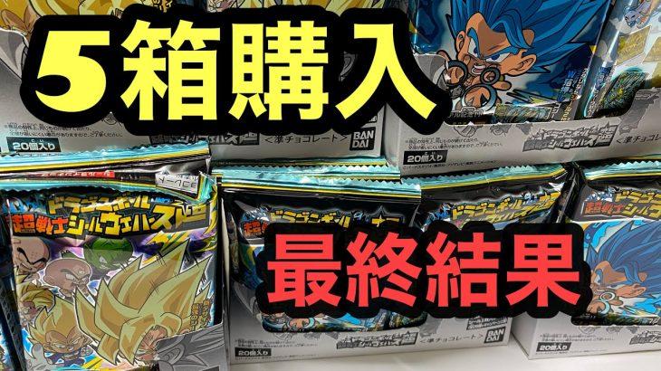 【最終結果】ドラゴンボール超戦士シールウエハース超 5箱購入 パート2