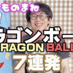 【ものまね】ドラゴンボール 声真似7連発【アニメ】