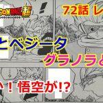 ドラゴンボール超の漫画72話 悟空とベジータがグラノラと出会う!感想レビュー
