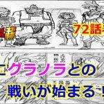 ドラゴンボール超の最新72話のネームが公開!悟空、ベジータ、グラノラの戦いが始まる