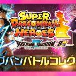 【これだけ見たい人用】バトルコレクション スーパードラゴンボールヒーローズビッグバンミッション8弾