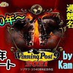 【ウイニングポスト9 2021】2010年(27年目) ~ドラゴンボール超見ながら~【2021.5.11】【Winning Post 9 2021】【ゲーム実況】
