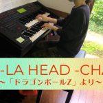 「CHA-LA HEAD-CHA-LA/ドラゴンボールZ」エレクトーン EL-900