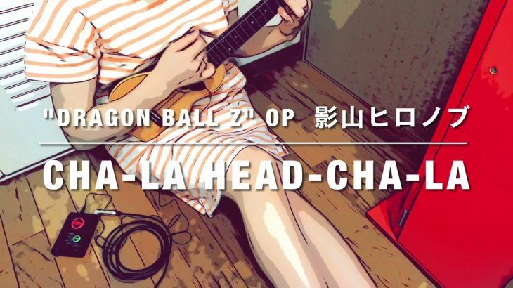 「CHA-LA HEAD-CHA-LA」ドラゴンボールZ OP〈ウクレレ ジャカソロ / Ukulele Cover〉- 影山ヒロノブ (チャラ・ヘッチャラ)