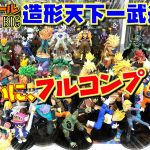 DB 【全種】ドラゴンボール SCultures BIG 造形天下一武道会シリーズ ついにフルコンプ達成したぞー!!