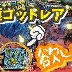 【ドラゴンボール 超戦士シールウエハース超】究極ゴッドレアは出るのか⁉️⁉️/Dragon Ball/ドラゴンボール ウエハース