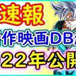 【速報】 新作映画ドラゴンボール超、2022年公開予定!! (海外東映公式情報) 【ドラゴンボール超】 【Dragon Ball Super new movie in 2022】