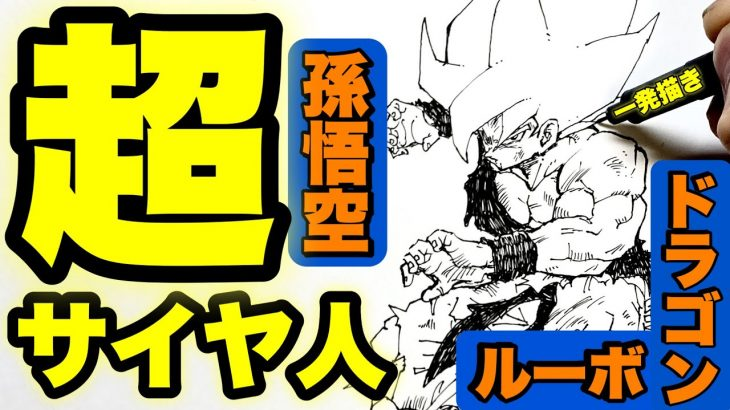 【ドラゴンボール】超サイヤ人の孫悟空のイラストを一発描きで描いてみた!Drawing super Saiyan Goku Son【DRAGON BALL】