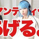 「ロマンティックあげるよ」アニメドラゴンボールED曲 covered by おかっぱミユキ