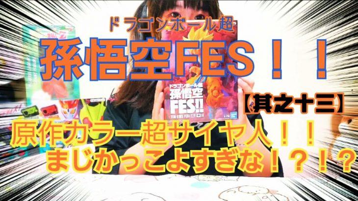 ドラゴンボール超【孫悟空FES】!!(其乃十三)原作カラー超サイヤ人っ!!!やっぱ超サイヤ人はこの色でなくちゃっ!