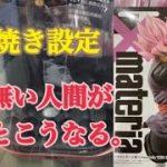 爆◯プレイ!ドラゴンボール超  G×materia GOKU BLACK Gマテリア ゴクウブラックロゼ フィギュアで逝ってみた!