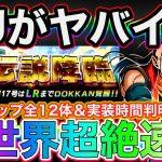 【ドッカンバトル】公式が壮大にネタバレ!!!!明日開催の新LR17号ガシャのPU12体がヤバすぎる!!!実装時間も判明!!!一緒に確認していきましょう!【Dokkan Battle】