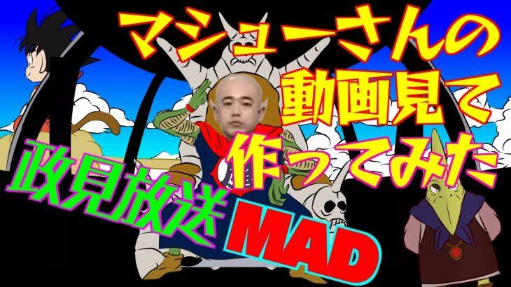 【政見放送】外山恒一MAD×ドラゴンボール