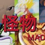 【MAD】ドラゴンボール+イナズマイレブン×怪物