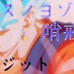 【ドラゴンボール】ベジットブルーMAD【アスノヨゾラ哨戒班】