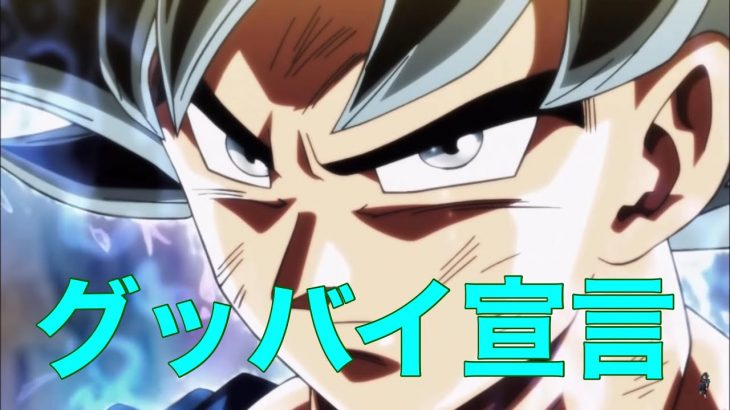 【ドラゴンボール】身勝手の極意×グッバイ宣言【MAD】