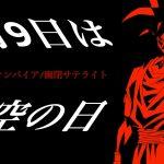 ドラゴンボール【MAD】悟空の日記念(5月9日) 弱虫ヴァンパイア/幽閉サテライト