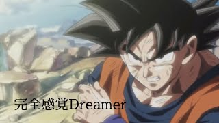 【MAD】ドラゴンボール×完全感覚Dreamer (悟空の日)
