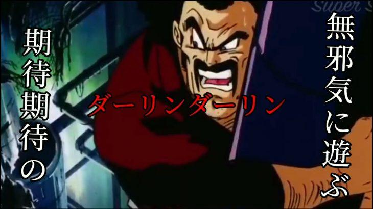 【ドラゴンボールMAD】KING✖️超戦士撃破!勝つのは俺だ!