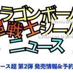[ニュース#N-1]ドラゴンボール 超戦士シール ニュース – DRAGON BALL CHOUSENSHI SEAL NEWS