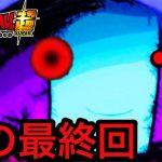 ドラゴンボール超 幻の最終回 Part 2 The final episode of Dragon Ball Super Phantom