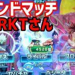 RKTさんとフレンドマッチ【SDBH】【スーパードラゴンボールヒーローズ】