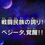 何かがおかしいSDBHプロモアニメ ベジータ編 【スーパードラゴンボールヒーローズ】