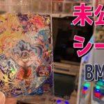 【SDBH】ドラゴンボールヒーローズ 未公開分 BM弾 (排出 スコアアタック  超ヒーローズ王決定戦 オンライン予選)