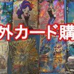 ドラゴンボール海外TCG大量購入品を一挙開封!