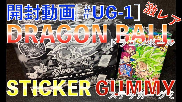 [開封動画#UG-1]DRAGON BALL STICKER GUMMY(海外版ドラゴンボール超戦士シールウエハース)