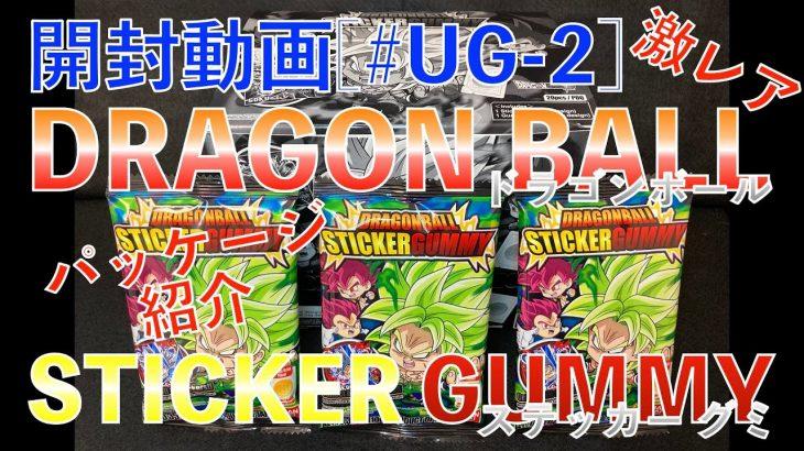 [開封動画#UG-2]DRAGON BALL STICKER GUMMY(海外版ドラゴンボール超戦士シールウエハース)