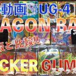 [開封動画#UG-4]DRAGON BALL STICKER GUMMY(海外版ドラゴンボール超戦士シールウエハース)