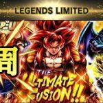 【ドラゴンボールレジェンズ】最初からクライマックス!ULTIMATE FUSIONS 3周で華麗にコンプを決めにいく!
