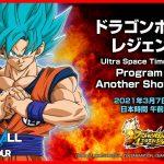 ドラゴンボールゲームスバトルアワー: ドラゴンボール レジェンズ Ultra Space Time Shows: Program #1 Another Showdown
