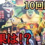 【一番くじ】 ドラゴンボール VSオムニバスZ を10回引いてきた!結果は!?とおちゃんチャンネル
