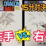 【ドラゴンボール】孫悟空のイラスト描いてみた!「左手」VS 「右手(利き手)」15分チャレンジ【DRAGON BALL】Drawing Gokou Speed Challenge