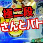 VS 極二段ソラさんとバトスタ対戦【SDBH】【スーパードラゴンボールヒーローズ】