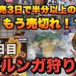 【ポルンガ狩り】一番くじ ドラゴンボール VSオムニバスZ 爆走3日目 神残り店を探せ⁉︎