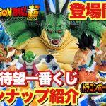 【一番くじ】ドラゴンボール超 ドラゴンボール VSオムニバスZ登場間近!ファン待望の豪華ラインナップを一挙紹介!!