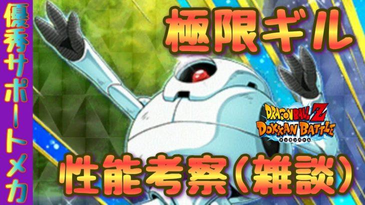❲ドラゴンボールZ ドッカンバトル#626❳ 極限ギルは優秀サポーター!遊んでみながら性能考察(という名の雑談)です!