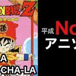 【凄いテーマ曲解説】ドラゴンボールZ CHA-LA HEAD-CHA-LA【平成アニメソングのナンバーワン】