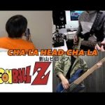 アニメ『ドラゴンボールZ』主題歌 CHA-LA HEAD-CHA-LA / 影山ヒロノブ【Covered by lost twenty years】